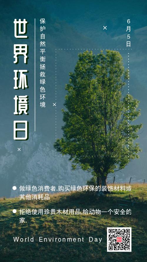 世界环境日手机海报