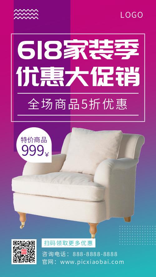 618家装季大促销活动手机海报