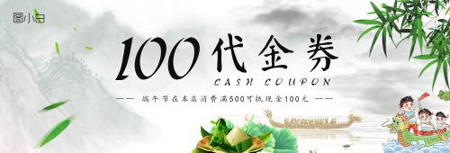 中國風端午節日代金券