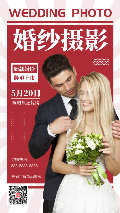 简约婚纱摄影520新品促销手机海报