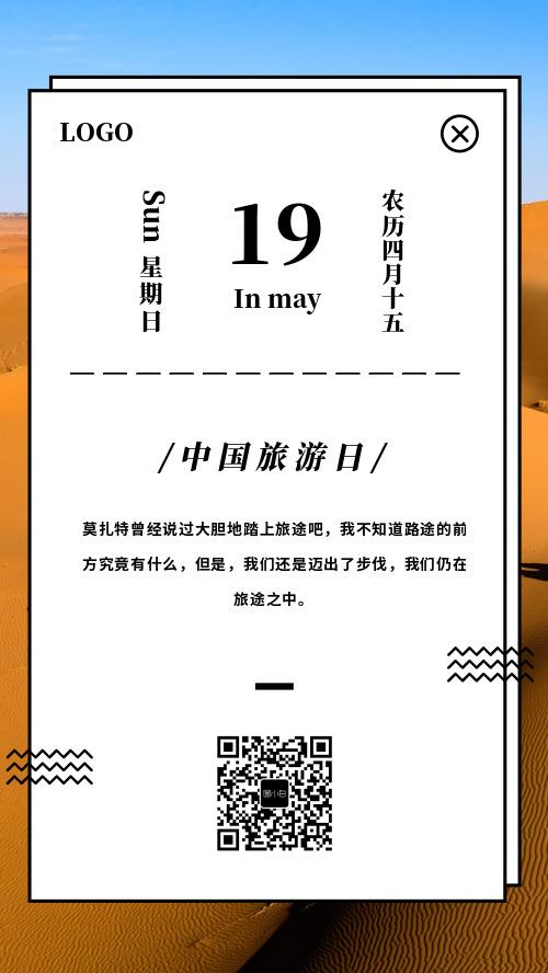 简约中国旅游日宣传海报