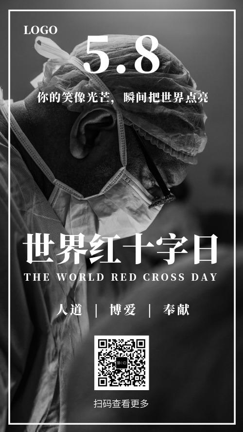 简约黑白世界红十字日活动海报