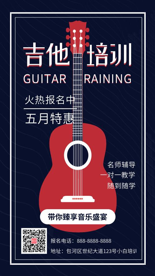 简约扁平吉他培训班招生宣传手机海报