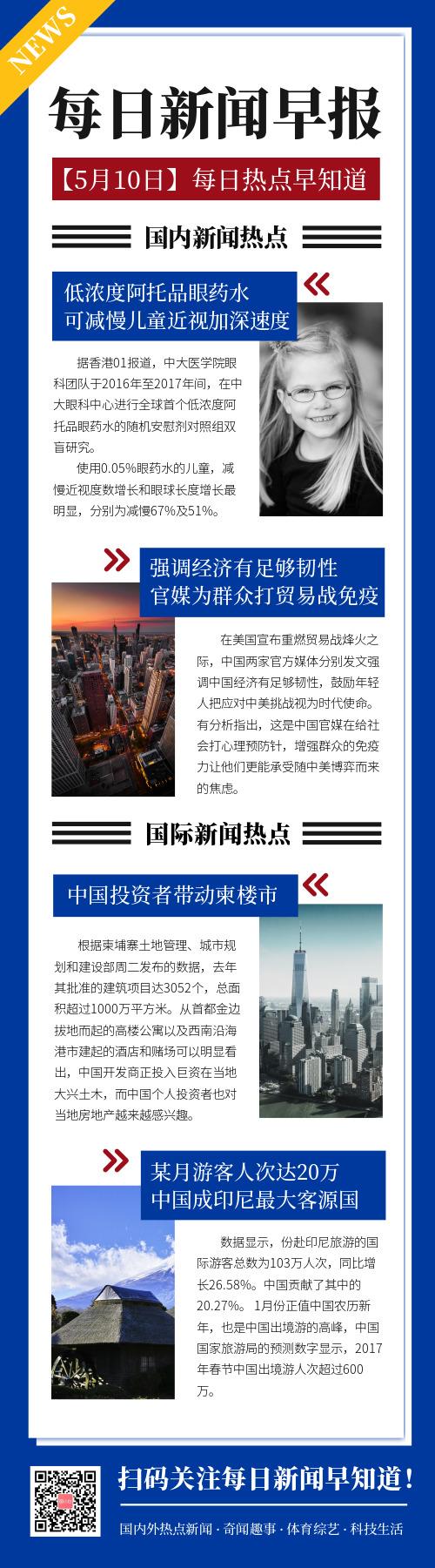 扁平互联网新闻早报快讯报纸长图