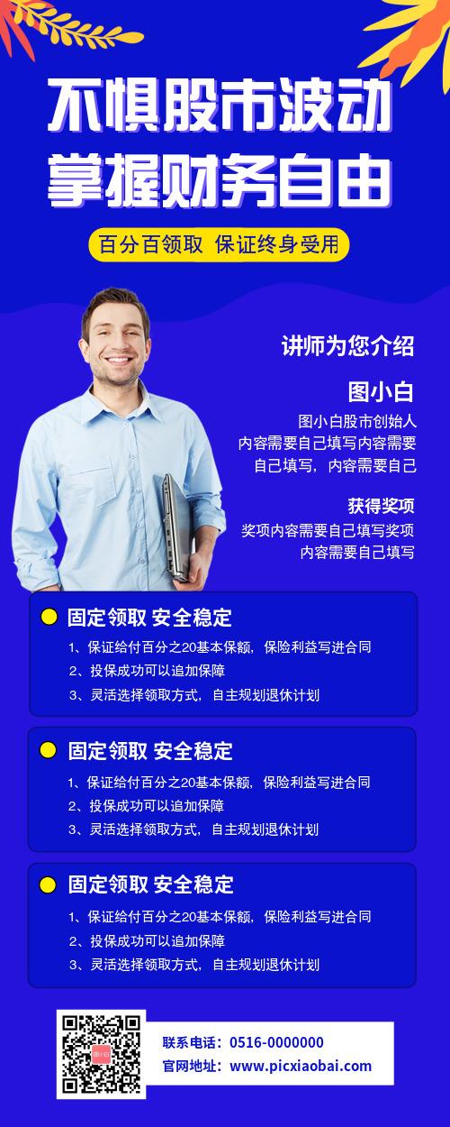 插画股市理财宣传长图
