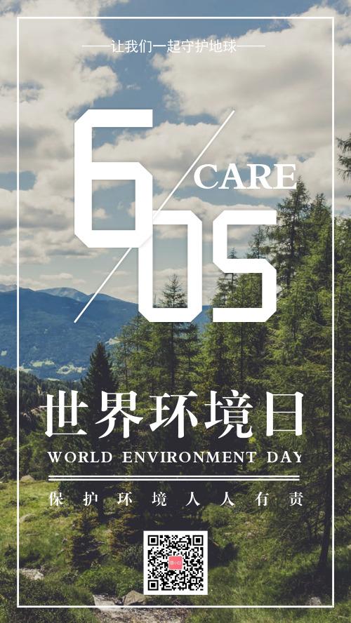 世界环境日手机海报设计