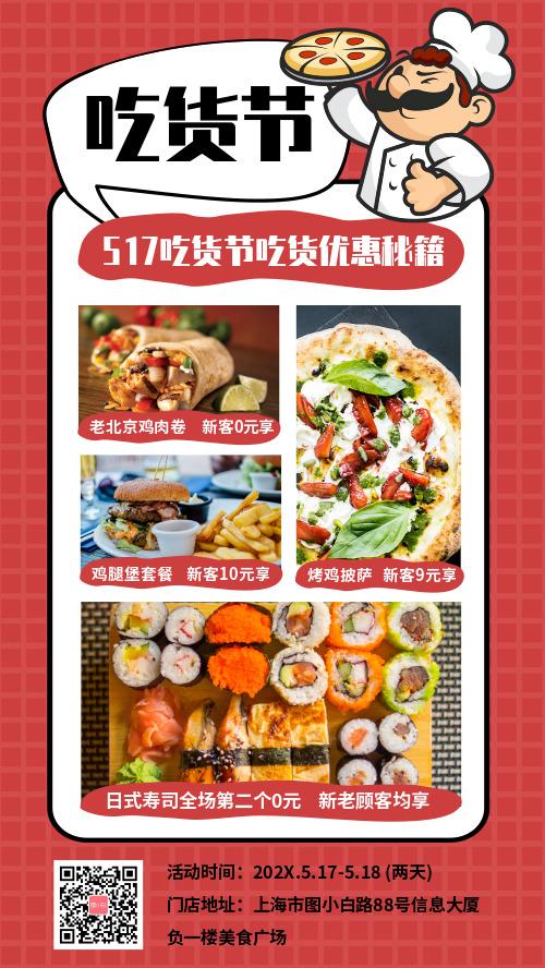 517吃货节美食促销活动海报