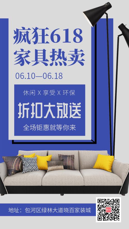 疯狂618家具热卖促销手机海报