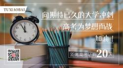 简约图文高考加油高考倒计时横版海报