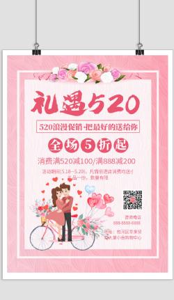 粉色清新礼遇520活动促销印刷海报设计