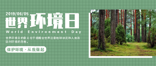 简约世界环境日宣传公众号首图