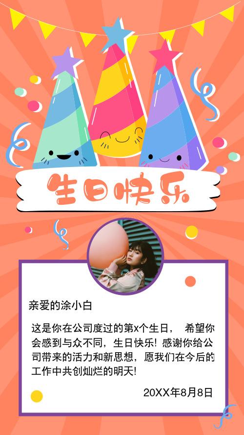 员工关怀生日快乐手机海报