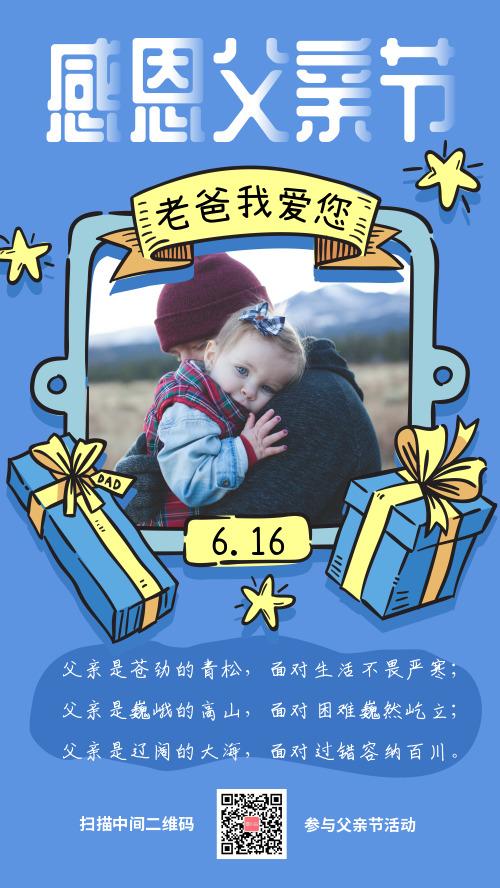 简约手绘感恩父亲节活动手机海报