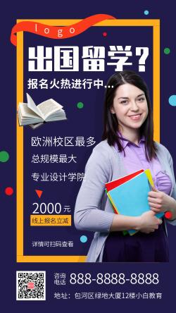 简约出国留学教育宣传手机海报f93a1d