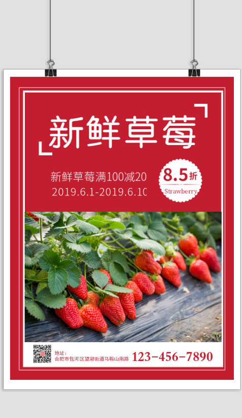 简约新鲜草莓印刷海报