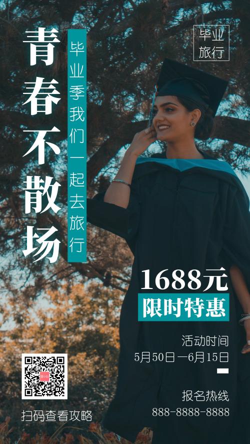 青春不散场毕业旅行促销手机海报