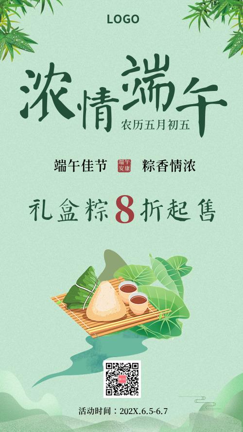 端午节礼盒粽子促销宣传海报