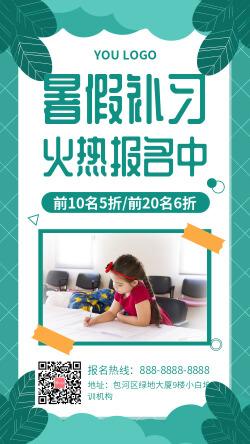 简约卡通暑假补习班报名宣传手机海报