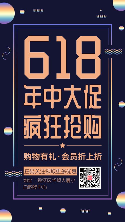 简约618年中大促活动宣传手机海报