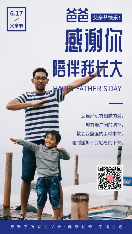 感恩父亲节祝福宣传手机海报