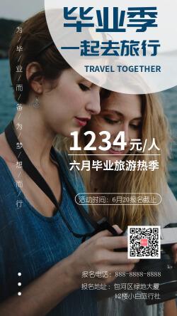 简约图文毕业一起去旅行手机海报