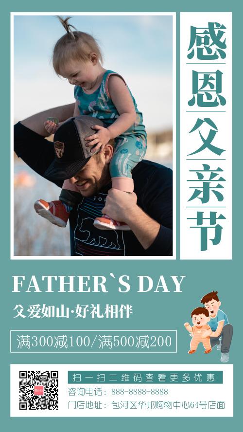 简约图文感恩父亲节促销活动手机宣传海报