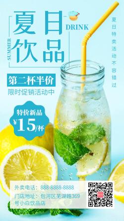 简约图文夏日饮品第二杯半价促销手机海报