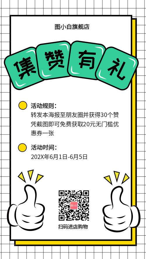 朋友圈集赞微店淘宝店铺宣传海报