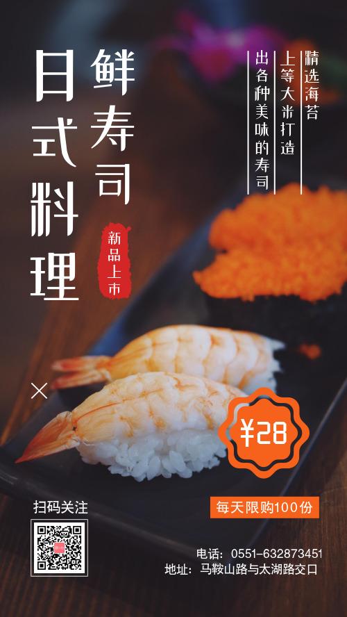 日式料理介绍手机海报