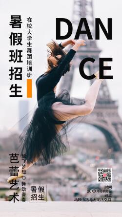 舞蹈暑假培训班招生手机海报