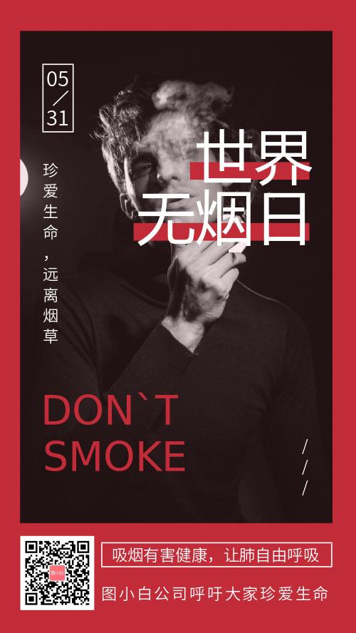 简约图文世界无烟日手机海报