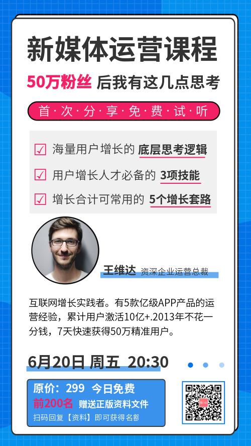 时尚蓝色新媒体运营课程分享手机海报