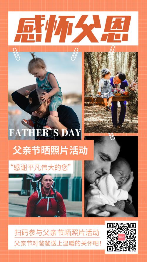 简约感恩父亲节晒照片活动手机海报