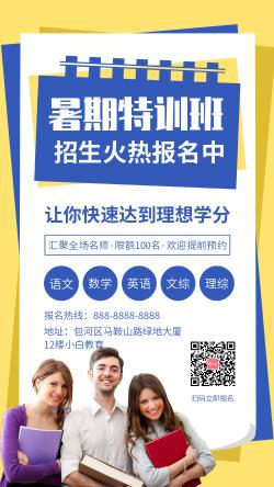 简约暑期特训班招生宣传手机海报