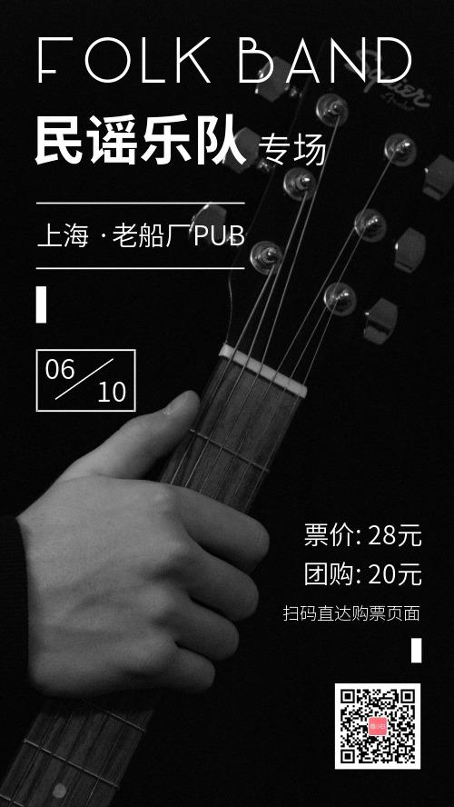 黑白酒吧演出乐队表演宣传海报