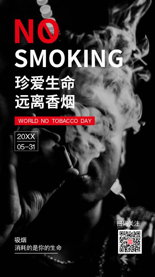 世界无烟日手机海报
