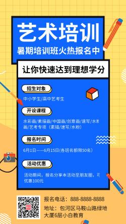 简约扁平艺术培训暑期招生手机宣传海报