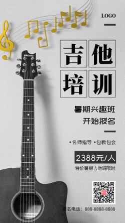 简约吉他培训暑期班招生手机海报