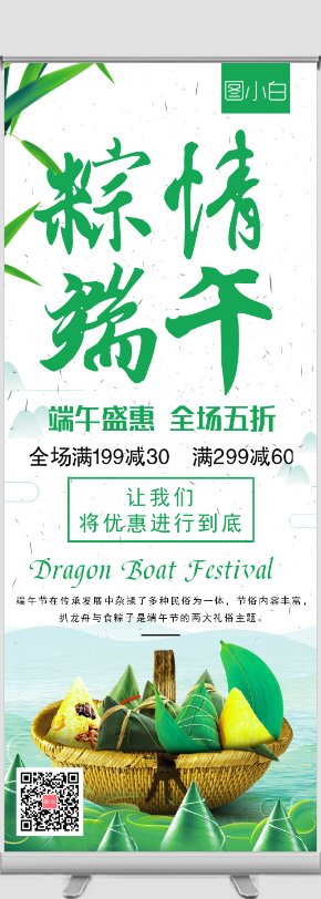 中国风端午节促销易拉宝