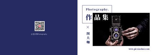 簡約大氣攝影作品集相冊書