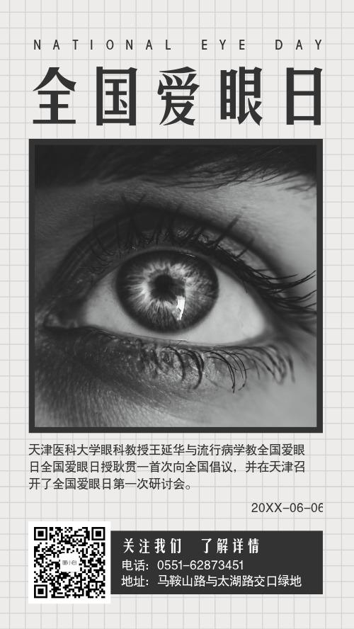 全国爱眼日介绍手机海报