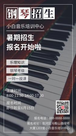 简约图文钢琴暑期班招生宣传手机海报