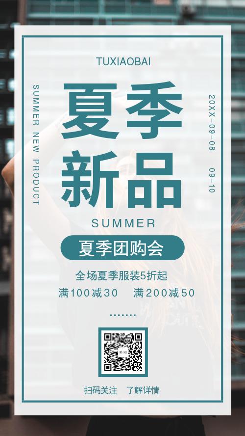 夏季新品介绍手机海报