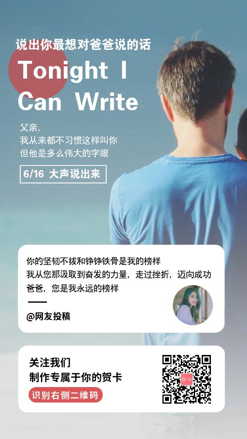 简约图文父亲节活动宣传手机海报