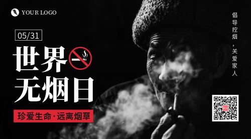简约图文世界无烟日横版海报