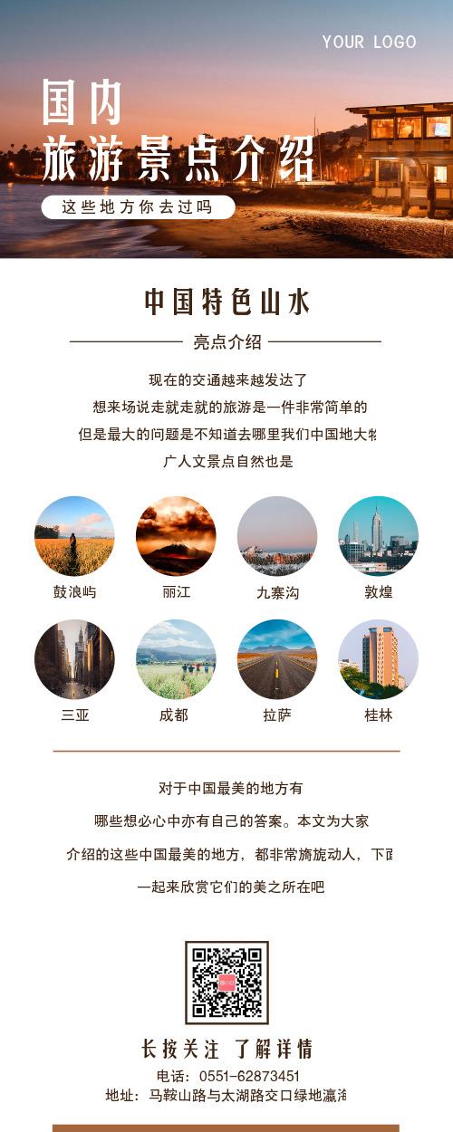 国内旅游景点介绍营销长图