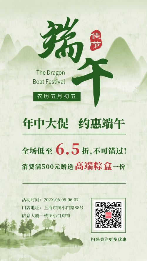 简约中国风端午节促销宣传海报