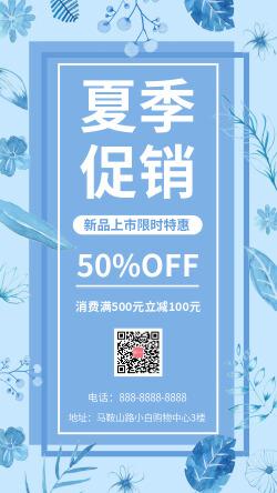 蓝色小清新夏季促销手机海报