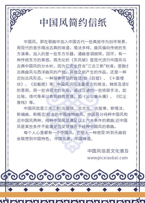 簡約中國風信紙