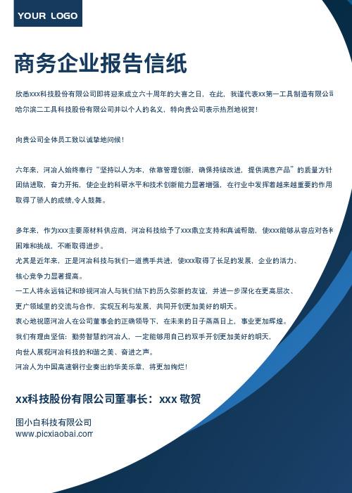 簡約商務企業報告通用信紙